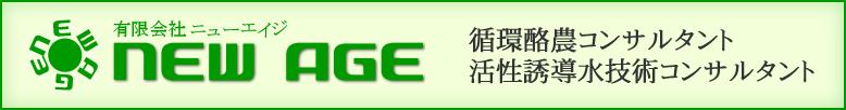 有限会社ニューエイジ・・・循環酪農コンサルタント、活性誘導水技術コンサルタント