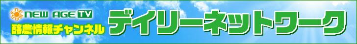 Newage TV デイリーネットワーク